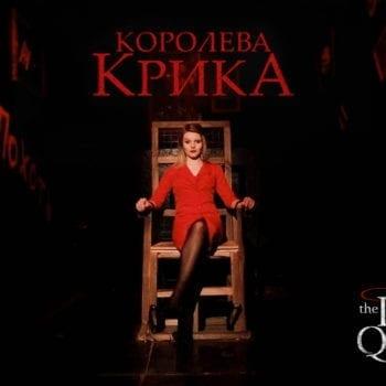 Королева Крика и телеканал 360 на квесте Вкус Риска