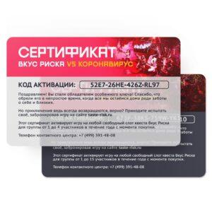 Электронный сертификат на квест с актёрами