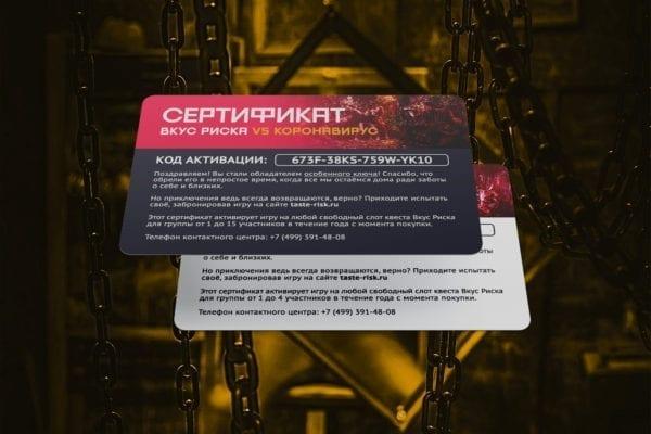 Сертификаты и Купоны