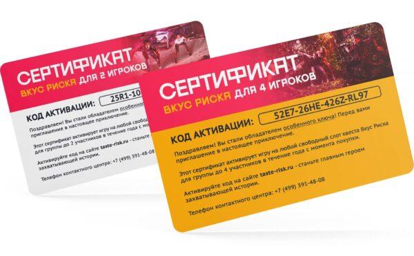 Электронный сертификат на квест со скидкой