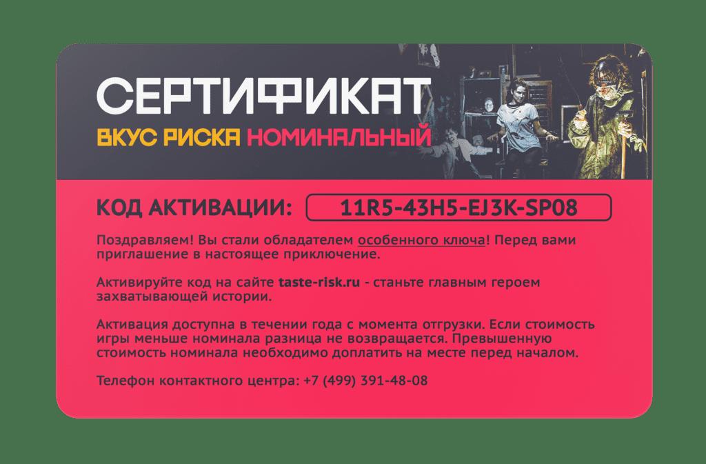 Электронные Сертификаты