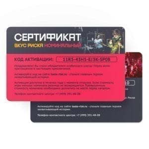 Электронный номинальный сертификат на квест